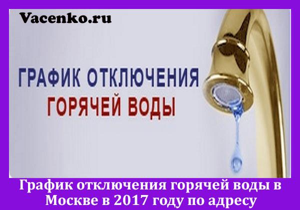 График отключения горячей воды в Москве в 2017 году по адресу