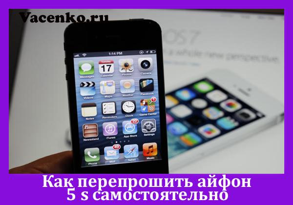Как сделать перепрошивку айфона 5s самостоятельно